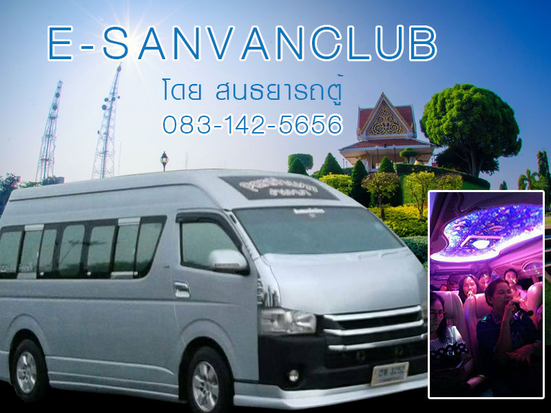รถตู้เช่าอีสาน E-san Van Club : รถตู้ให้เช่า บุรีรัมย์